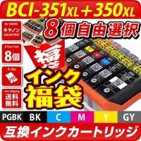 ●好きなカラーが8個自由に選択して選べる!超お得なBC-351+350インク福袋  対応機種:MG7...