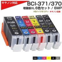 BCI-371XL+370XL 大容量 [キャノン Canon]互換インクカートリッジ6色パック BCI-371+370 BCI-370 6色セット BCI371 BCI370