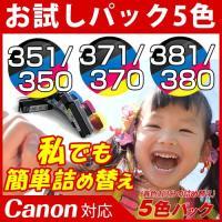 純正に詰め替えで安心綺麗!純正BCI-381+380/BCI-371+370/BCI-351+350...