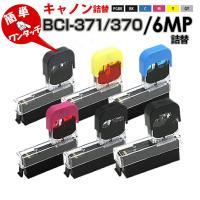 純正に詰め替えで安心綺麗!純正BCI-371+370/6MPと同等のインク量でこの価格は魅力です('...