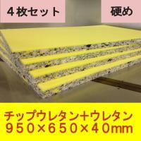 【硬め】【受注生産】  ■サイズ 40mm厚×950mm×650mm 4枚セット  4枚並べることで...