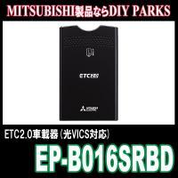 MITSUBISHI・オプション製品のお買い求めはDIY PARKSで!  【商品詳細】 ◆メーカー...