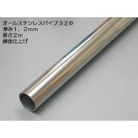 オールステンレスパイプ  32Φ用 厚み1.2mm 鏡面磨き(♯400) 2m  ステンレス(SUS...