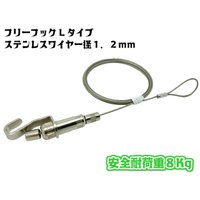 ワイヤーフリーフックLタイプ   径1.2mm×長さ100cm  材質・胴部分/真鍮製・フック部分/...