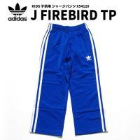 adidaskidsからジャージパンツ'J FIRE BIRD TP'登場です。 お馴染ロゴにサイド...