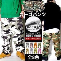 2012年に販売をスタートした迷彩パンツ。 シンプルな迷彩柄で人気がでて幾度となく再入荷をしたロング...