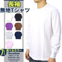 定番中の定番として販売をしてきたロングセラーTシャツ。 オールシーズン使える無地Tシャツ。着心地が良...