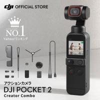 アクションカメラ DJI Pocket 2 Creator Combo ポケット2 小型ジンバルカメラ 三脚付き 広角レンズ付き ウェアラブルカメラ