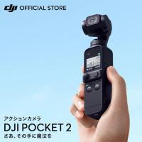 アクションカメラ DJI Pocket 2 ポケット2 小型ジンバルカメラ アクションカム ウェアラブルカメラ