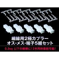 テープLEDや電装品の着脱を容易に!細線用2極カプラーセット。テープLEDの配線等、細線コードの接続...