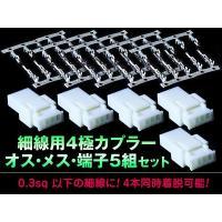 テープLEDや電装品の着脱を容易に!細線用4極カプラーセット。テープLEDの配線等、細線コードの接続...