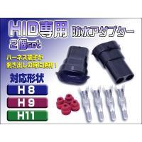 セット内容■ H8/H9/H11用カプラー×2 防水ゴムキャップ-配線太さ3〜5mm対応×4 ギボシ...