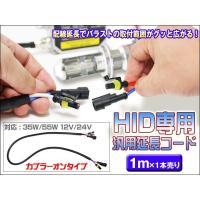 HID接続用延長配線1m1本です。HIDバーナーとバラストの間に繋ぐだけのカプラーオンタイプです。 ...