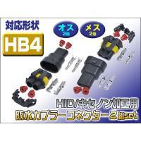 セット内容■ HB4カプラ×オス2、メス2 防水ゴムキャップ-配線太さ3〜5mm対応×8 ギボシ(端...