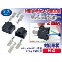 セット内容■ H4コネクタ×2 ギボシ(端子)×6 H4 Hi/Lo切替・スライド式などのリレーハー...