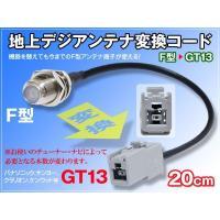 アンテナコードからの入力コネクターをF型からGT13に変換するアダプターです。  ■内容:変換コード...