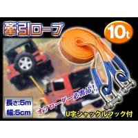 ※ロープに2tと印字されておりますが、牽引時の耐荷重量は8t、吊荷時の耐荷重量は2tとなります。 頑...
