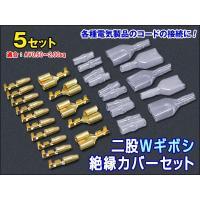 金色二股ギボシ、銅製です。オス・メス二股ギボシ端子・絶縁スリーブ5組のセット。オーディオ・カーナビ・...