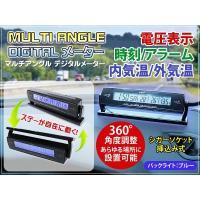 ・デジタルマルチメーター本体:130×50×24mm・外気温センサー:2m40cm・シガーライター電...
