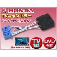 サイズ(約)コネクタ 全長14cm TVキットは走行中のテレビ視聴を可能にする為の商品です。※走行中...