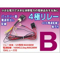■リレー仕様 ・電源:12V専用 ・最大電流:40A ■配線仕様 ・赤 電源入力:14AWG/2.0...