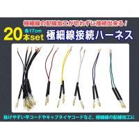 細線接続ハーネス20本セット!DIY!電装メイク!細線配線加工にいかがでしょう!この細線接続ハーネス...