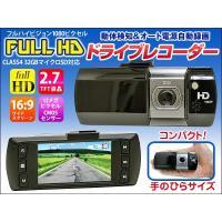 ●日本語説明書付□1080PフルHD□MotionJPEG圧縮方式□2.7インチモニターアスペクト比...
