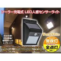 光源 温暖色LED (3800〜4300k)  LED素子:6個(合計0.5W)  光束:50lm(...