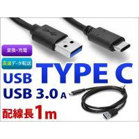 USB3.0対応のTypeCケーブルです。 データ転送やスマートフォン用の充電ケーブルなどにお使いい...