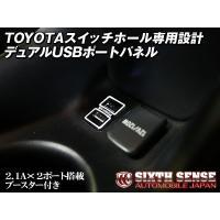 ■トヨタ車種 専用設計デュアルUSBポートパネル ■適合車種:適合表をご確認ください。 ■2.1A×...