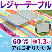 ミニサイズのアルミ製レジャーテーブル。1.3kgと軽量!折りたたみ式で持ち運びラクラク。キャンプやバ...