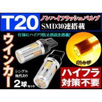 ソケット:T20シングル球 入り数:2個セット/発光色:オレンジ 電源電圧:12V専用/寸法 幅:M...