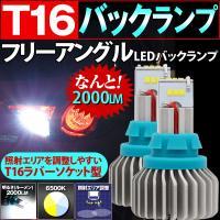■セット内容:  ・T16ラバーソケット型フリーアングルLEDバックランプ×2   ■ソケット形状:...