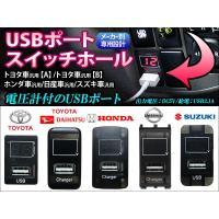 USBポート スイッチホール。電圧計付 トヨタ、ダイハツ、ホンダ、日産、スズキ車、一部OEM車の純正...