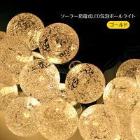 ガーデンライト LED ソーラーライト 屋外 充電式 気泡ボールモチーフ LED 30球 LEDイルミネーション 光センサー内蔵 ゴールド