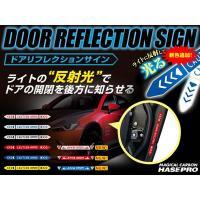 ■夜間の安全をサポート! ■ライトの反射光でドアの開閉を後方に知らせる! ■夜間に後方から近づいてく...