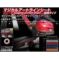 ハセプロ製 マジカルアートラインシート極細タイプです。 自動車メーカー純正オプションに正式採用される...