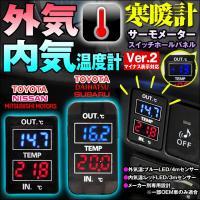 ■ダブルサーモメーター搭載 スイッチホールパネル ■適合車種:適合表をご確認ください。 ■外気温セン...