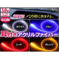 ■リブ付き LEDアクリルファイバーモール 1m ■長さ:1m ■カラー:ホワイト/ブルー/レッド/...