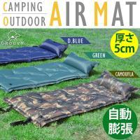 厚さ5cm! バルブを開けば自動膨張 キャンプやアウトドアに  キャンプや車中泊で便利なエアーマット...
