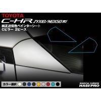 TOYOTA C-HR ZYX10/50系  【セット内容】 Cピラー 左右2ピースセット  【純正...