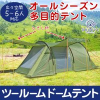 ツールームテント 2ルーム ドーム テント 大きい 5〜6人 サンシェード UVカット 遮光 撥水 日よけ