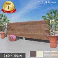 日よけ サンシェード スクリーン オーニング バルコニー シェード ベランダ フェンス 100×360cm 3m 目隠し 目かくし 紫外線 UV対策 省エネ