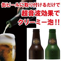 ●缶に取り付けるビールサーバーです。 ●超音波でクリーミーな泡が作れます。 ●コードレスなので、場所...