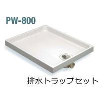 品名:洗濯機防水パン 樹脂タイプ 品番:PW-800(BP-800) カラー:ホワイト 寸法:800...