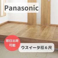 品名:WPBリフォーム框 6尺タイプ メーカー:パナソニック 品番:KHT821(色番号) カラー:...