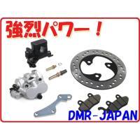 190mm 強化ブレーキKIT 4点セット  <商品>バイクパーツ ブレーキ ブレーキキャリパー キ...