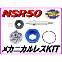 【フルセット】★メカニカルシールレスKIT★ アダプター接着タイプ フリクション低減! NSR50 NS-1 NSR80 CRM50 CRM80 NS50F MBX50