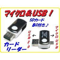 <商品> USBマルチカードリーダー <適合>USB,microUSB差込口がある機器 <輸入業者>...