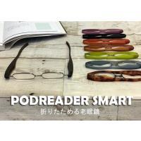 老眼鏡 おしゃれ 360度 折りたたみ 薄い 軽い リーディンググラス メンズ レディース ポッドリーダースマート Podreader smart シニアグラス